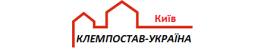 """ТОВ """"Клемпостав-Україна"""""""